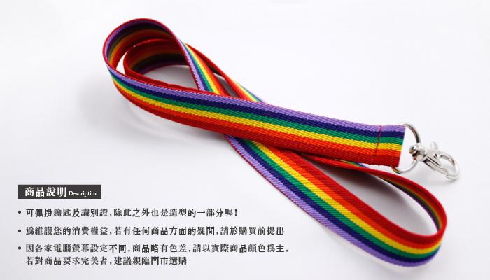 PAR.T彩虹商品/六彩商品/彈性頸圈/掛帶