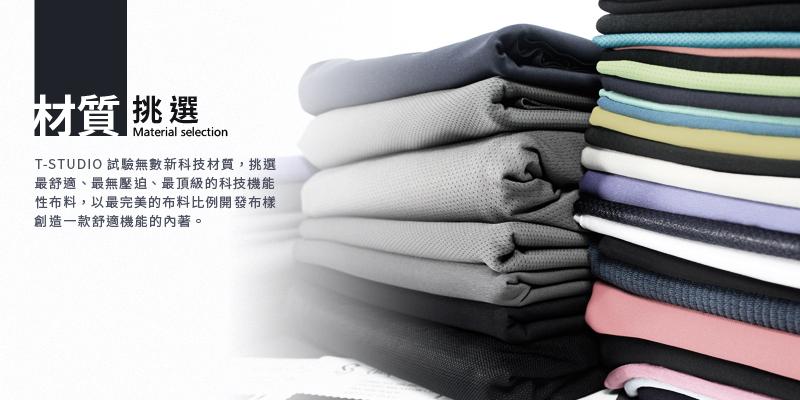 T-STUDIO材質挑選 試驗無數新科技材質,挑選最舒適無壓迫感頂級的科技機能性布料,以最完美的布料比例開發布樣,創造一款舒適機能束胸內衣