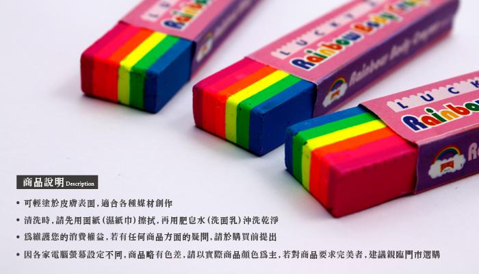 PAR.T彩虹商品/六彩商品/彩繪筆/彩虹蠟筆/人體彩繪筆/螢光