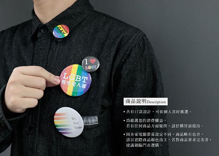 PAR.T彩虹商品/六彩商品/胸章/配件/婚姻平權