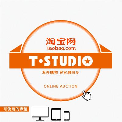 T-STUDIO淘寶網