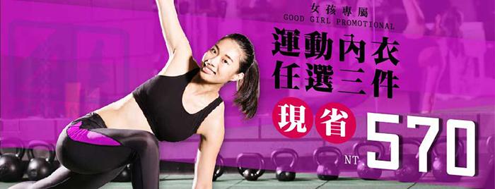 ACTIONLINE女性運動內衣-任選三件NT.1200