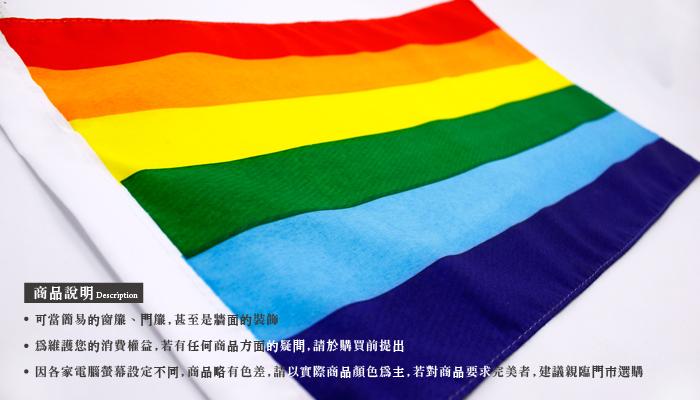 PAR.T彩虹商品/六彩商品/彩虹旗/派對佈置/同志大遊行