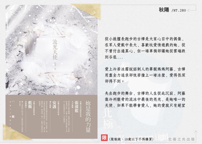 北極之光出版社-流光天使
