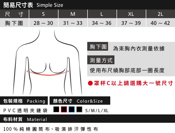 【T-STUDIO】100%純棉舒適/吊嘎束胸內衣/尺寸對照表