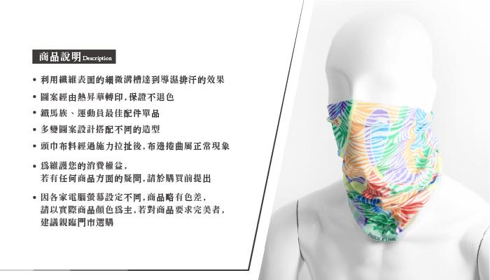 PAR.T彩虹商品/六彩商品/魔術頭巾/彩虹頭巾/鐵馬族/運動用品/遮陽頭巾