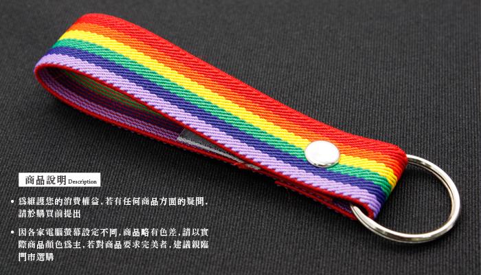 PAR.T彩虹商品/六彩商品/鑰匙圈/彈性鑰匙圈/吊飾