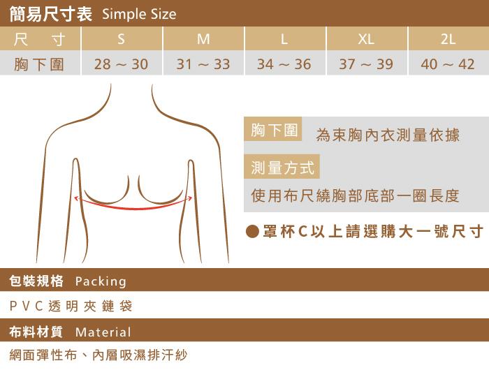 【T-STUDIO】防駝塑身系列/透氣輕薄全網布/側拉全身束胸內衣/尺寸對照表