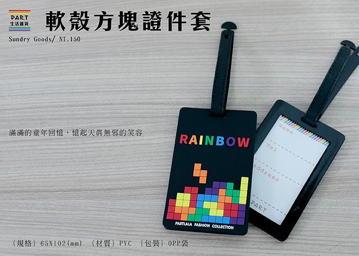PAR.T彩虹商品/六彩商品/證件套/行李掛牌/識別證套