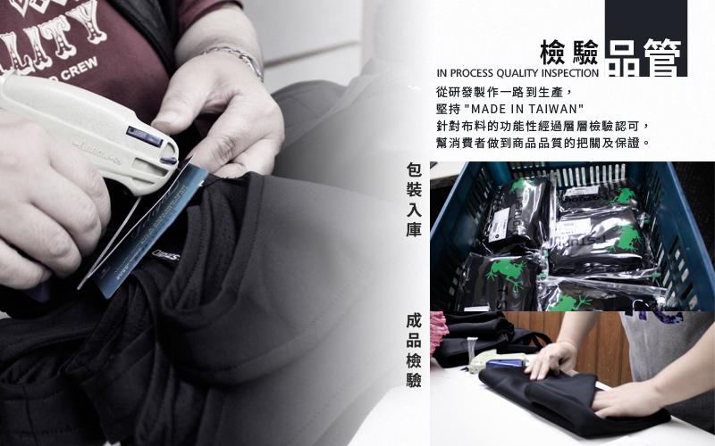 """T-STUDIO品管檢驗 從研發製作一路到生產,堅持""""MADE IN TAIWAN""""針對布料的功能性經過層層檢驗認可,幫消費者做到商品品質把關"""