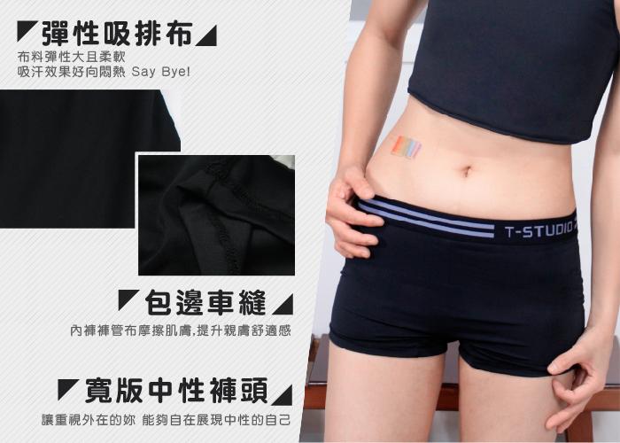 【T-STUDIO】生理褲系列/中腰生理四角褲/布料柔軟吸汗/褲管包邊車縫/寬版中性褲頭