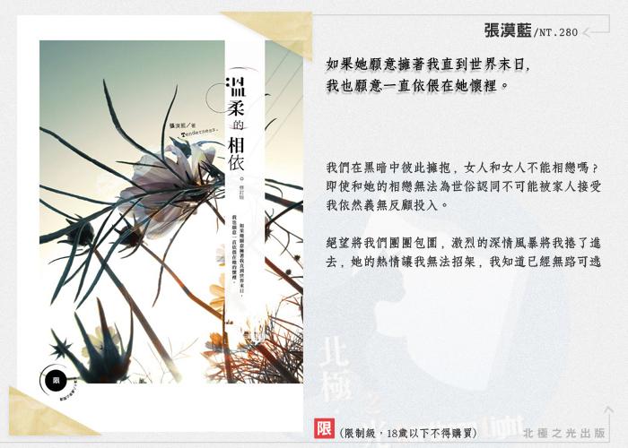 北極之光出版社-溫柔的相依(修訂版)