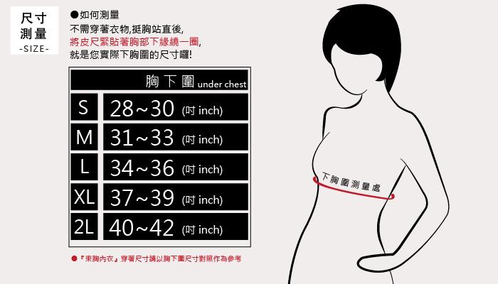 【BOOM】台灣代理香港品牌/DOUBLE透氣舒適/網布粘式半身束胸內衣/尺寸對照