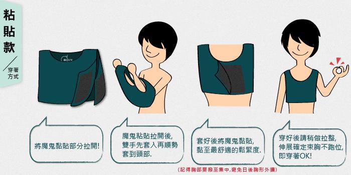 【BOOM】台灣代理香港品牌/DOUBLE透氣舒適/網布粘式半身束胸內衣/穿著方式