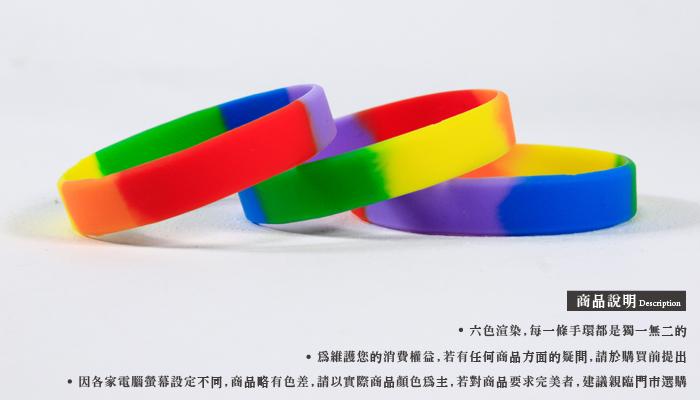 PAR.T彩虹商品/六彩商品/矽膠手環/手環