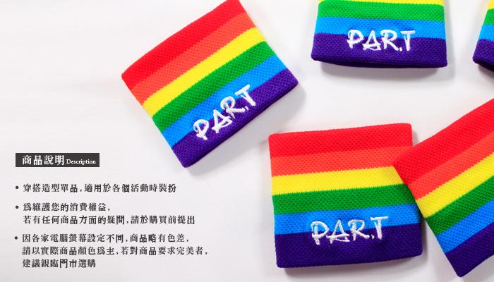 PAR.T彩虹商品/六彩商品/護腕/運動用品