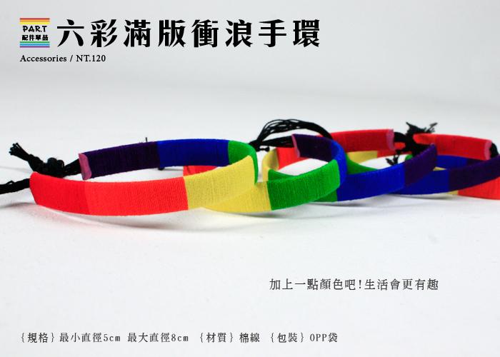 PAR.T彩虹商品/六彩商品/衝浪手環/手環/編織手環