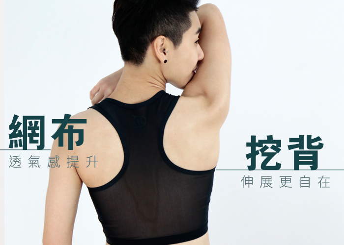 【BOOM】台灣代理香港品牌/DOUBLE透氣舒適/網布套頭半身束胸內衣