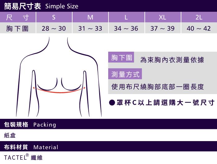 【T-STUDIO】STYLE系列/雕塑完美身形/貼身塑型套頭全身/尺寸對照表