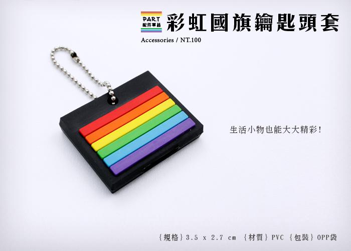 PAR.T彩虹商品/六彩商品/鑰匙圈/鑰匙頭套/吊飾