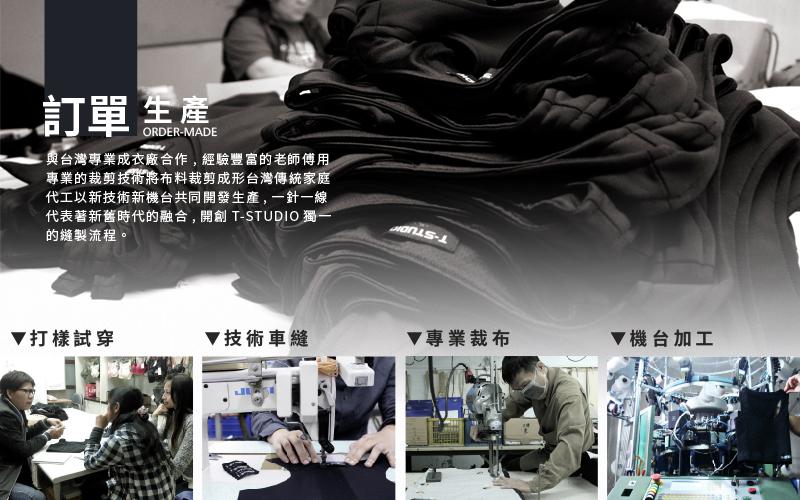 T-STUDIO訂單生產 與台灣專業成衣廠合作,經驗豐富的老師傅用專業的裁剪技術將布料裁剪成形,台灣傳統家庭代工以新技術新機台共同開發生產,一針一線代表著新舊時代的融合,開創T-STUDIO獨一的縫製流程