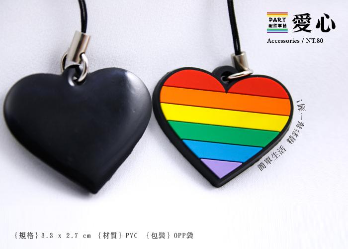 PAR.T彩虹商品/六彩商品/吊飾