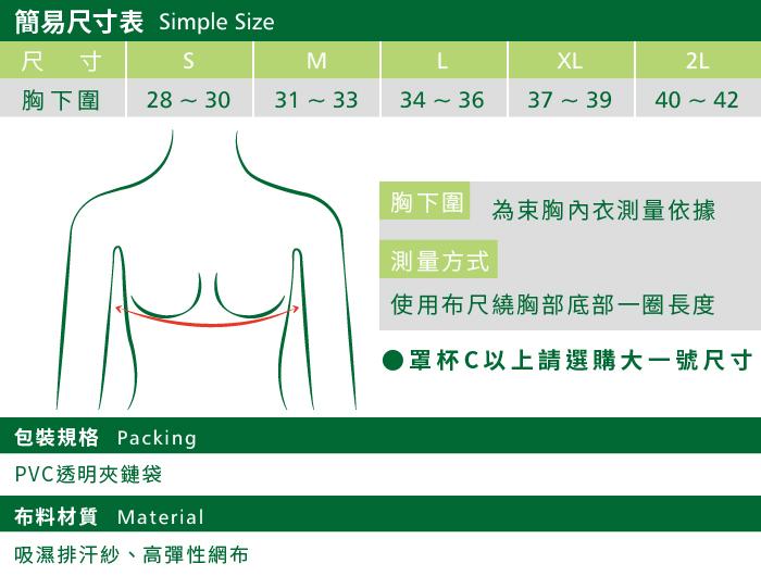 【T-STUDIO】U領小蛙粘式全身束胸內衣/尺寸對照表
