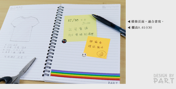 PAR.T彩虹商品/六彩商品/筆記本/線圈筆記本/文具用品/A5筆記本