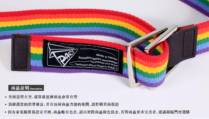 PAR.T彩虹商品/六彩商品/皮帶/服飾配件