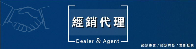 T-STUDIO經銷代理 Dealer&Agent