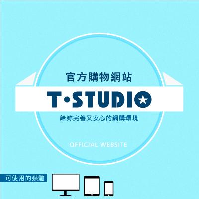 T-STUDIO官方網站