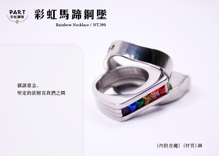 PAR.T彩虹商品/六彩商品/彩虹鋼墜/戒指/項鍊