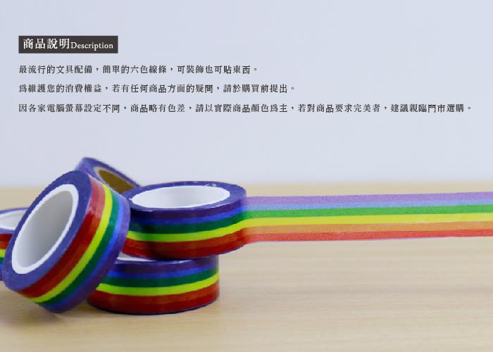 PAR.T彩虹商品/六彩商品/紙膠帶/文具用品