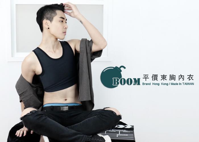【BOOM】台灣代理香港品牌/DOUBLE透氣舒適/網布粘式半身束胸內衣