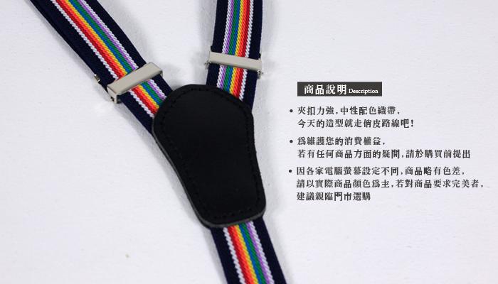 PAR.T彩虹商品/六彩商品/吊帶/服飾配件