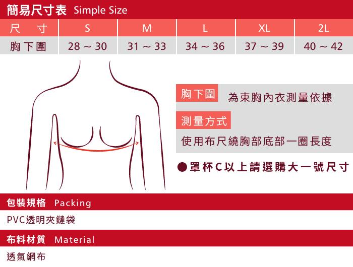 【T-STUDIO】AIR+輕薄透氣網布平價粘式全身束胸內衣/尺寸對照表
