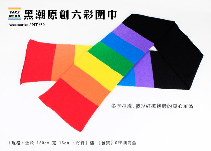 PAR.T彩虹商品/六彩商品/彩虹圍巾/圍巾