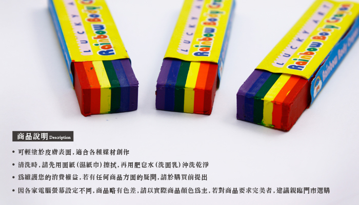 PAR.T彩虹商品/六彩商品/彩繪筆/彩虹蠟筆/人體彩繪筆