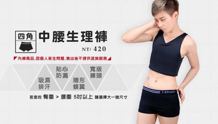 【T-STUDIO】生理褲系列/中腰生理四角褲