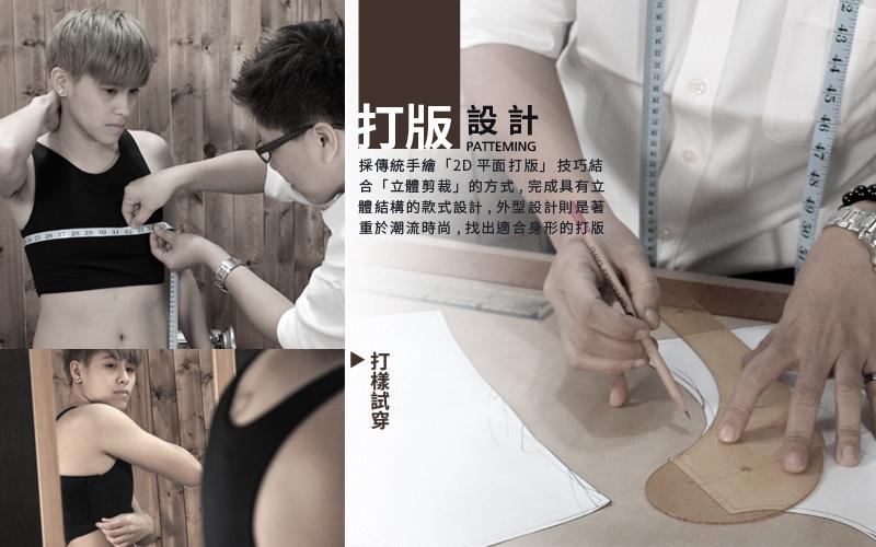 T-STUDIO打版設計 採傳統手繪2D平面打版技巧結合立體剪裁的方式,完成具有立體結構的款式設計,外型設計則是著重於潮流時尚,找出適合身形的打版