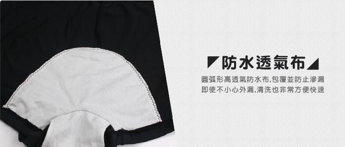 【T-STUDIO】生理褲系列/中腰生理四角褲/包覆臀部的防水透氣布,有效防外漏且容易清洗