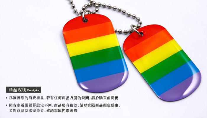 PAR.T彩虹商品/六彩商品/鑰匙圈/軍牌/吊飾