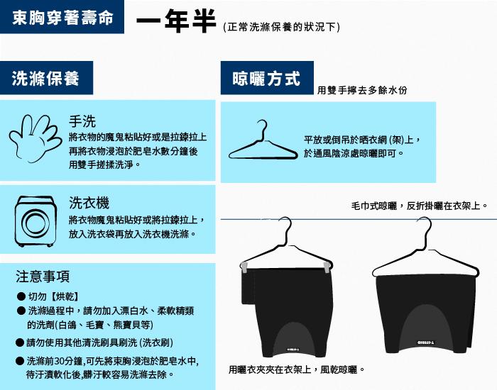 【T-STUDIO】VCOOL涼感粘式半身束胸內衣/束胸壽命