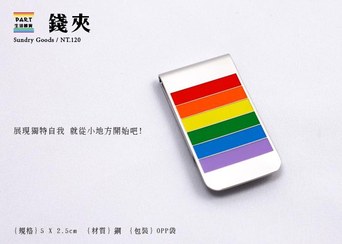 PAR.T彩虹商品/六彩商品/錢夾/精品配件