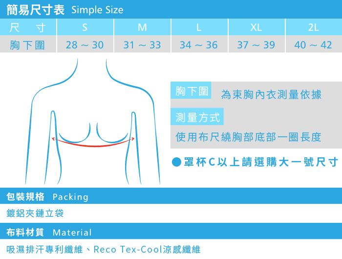 【T-STUDIO】VCOOL涼感粘式半身束胸內衣/尺寸對照表