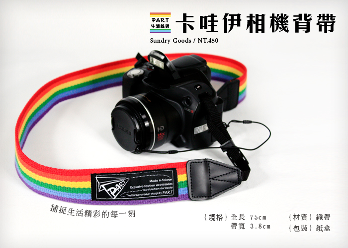 PAR.T彩虹商品/六彩商品/相機背帶
