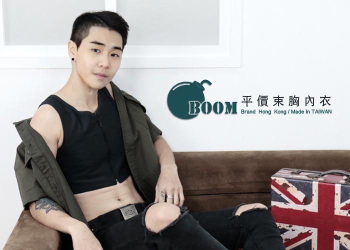 【BOOM】台灣代理香港品牌/平價舒適有型/前拉式半身束胸內衣